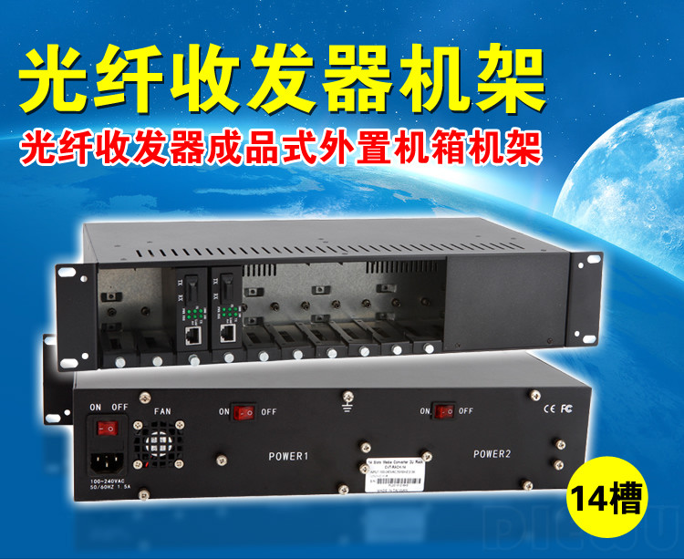 14 slots fiber media converter rack chassis with100~220VAC dual power supply