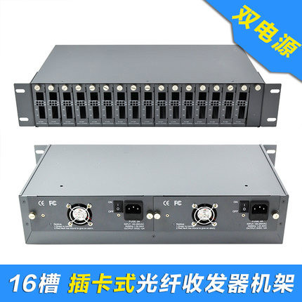 16 slots fiber media converter rack chassis card type with dual power supply
